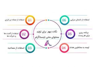 نکات و ایده خلاقانه تولید محتوا برای صفحه اینستاگرام